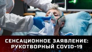 Сенсационное заявление о происхождении коронавируса. Мэр Нью-Йорка убьёт заразу 21 августа?