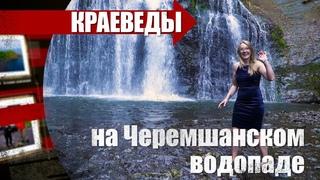 Черемшанский водопад. «Краеведы»