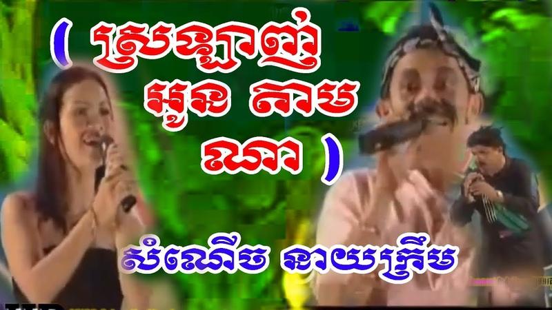 ស្រឡាញ់ អូន តាមណា សំណើច នាយក្រឹម Khmer Funny Kea Vlog HD