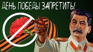 """Почему Сталин """"отменил"""" День Победы?"""