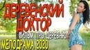 УЕХАЛА В СЕЛО! ДЕРЕВЕНСКИЙ ДОКТОР/ Русские мелодрамы 2020 фильмы и сериалы