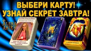 ВЫБЕРИ КАРТУ И УЗНАЙ СЕКРЕТ ЗАВТРА!/МАРИЯ МАГДАЛИНА!/на любовь/на будущее/гадание таро онлайн/новые