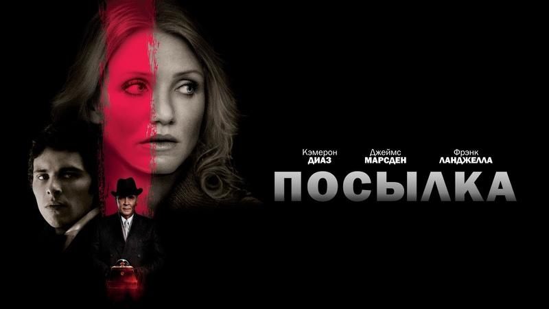 Посылка Фильм 2009 Триллер детектив фантастика