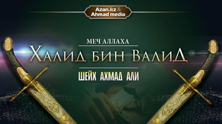 Меч Аллаха - Халид бин Валид ᴴᴰ - Шейх Ахмад Али   