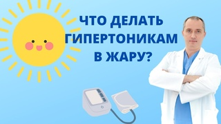 Что делать гипертоникам в жару?
