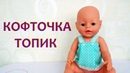 Одежда для куклы Беби Бон как сшить ТОПИК-КОФТОЧКУ .
