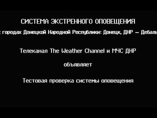 The Weather Channel: Тестовая проверка системы оповещения (21 марта 2019 в 15:00)