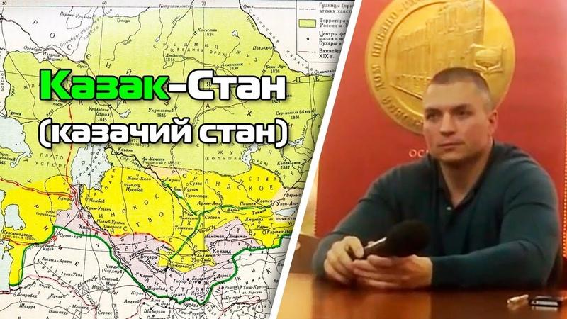Сергей Тармашев о переименовании Казакстана в Казахстан Кагановичем о причинах разделения народов