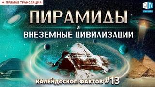 Пирамиды и внеземные цивилизации. Роль пирамид во времена катаклизмов | Калейдоскоп фактов 13