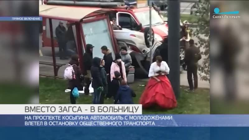 21 10 2020 В Петербурге в результате ДТП жених и невеста попали в больницу