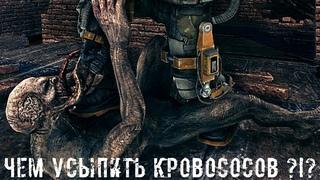 ● ЧЕМ УСЫПИТЬ КРОВОСОСОВ?!? ● Готовимся к походу в подземелье! — STALKER RP №253