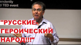 Американский Профессор, о Русских, России и Русской душе! Студенты не могли поверить...