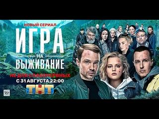 Игра на выживание сериал ТНТ 2020 год 1 сезон 12 серий