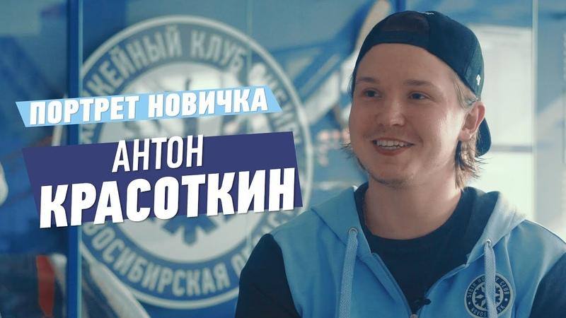 Антон Красоткин Портрет новичка