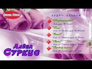 """Алёна Суркис - """"Кофейный рассвет"""" (аудио альбом) / *Песни спетые душой и сердцем*"""