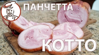 Pancetta, а по-русски Грудинка варено-копченая в форме МЯСНОГО РУЛЕТА. Легко и красиво!