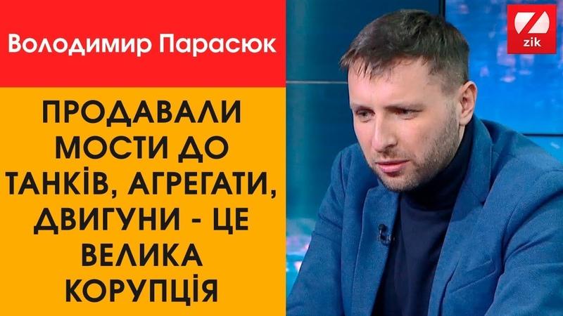 Це топ скандал в Україні Володимир Парасюк про закупівлі російських запчастин