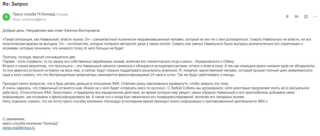 Отравление Навального могли заказать его западные хозяева