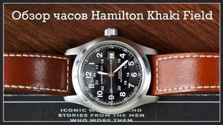 ЛУЧШИЕ МУЖСКИЕ ЧАСЫ | Обзор механических часов Hamilton Khaki Field