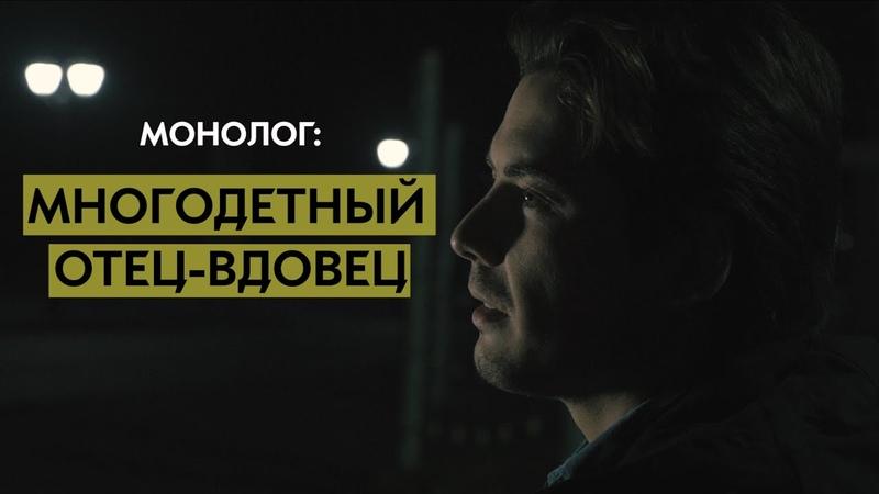 Монолог Многодетный отец вдовец