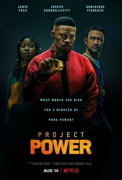 Дублированный трейлер фантастического боевика «Проект Power» c Джейми Фоксом и Джозефом Гордоном-Левиттом