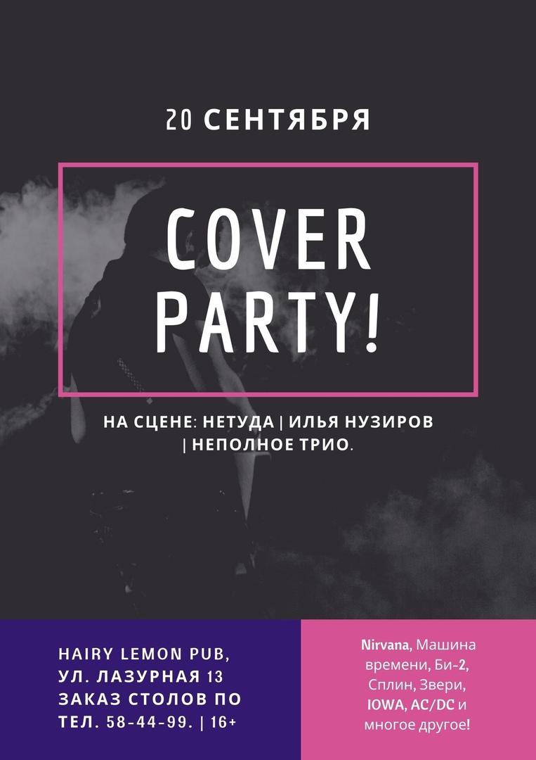 Афиша Барнаул 20/09 / Cover Party / HAIRY LEMON PUB