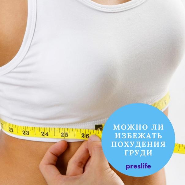 Сайты для похудения груди