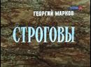 Строговы. Фильм первый 5 серия (1976)