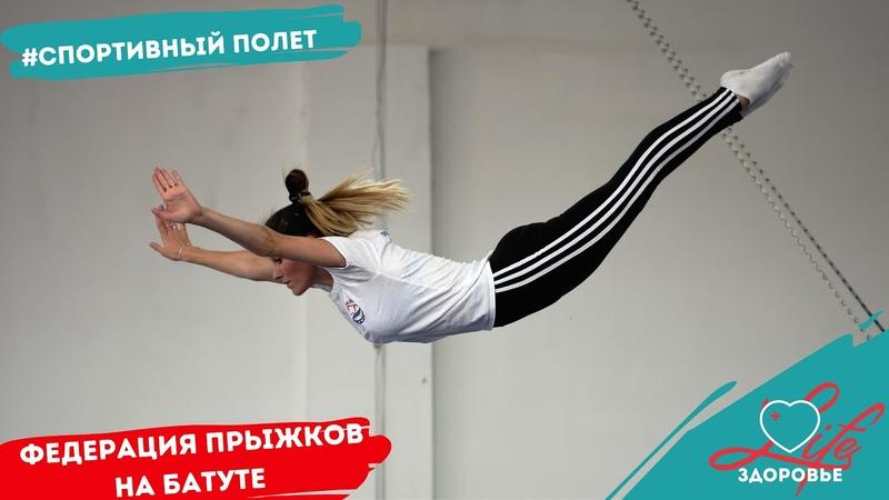 Любинский Life Здоровье РОО Федерация прыжков на батуте Омской области 18 08 2020