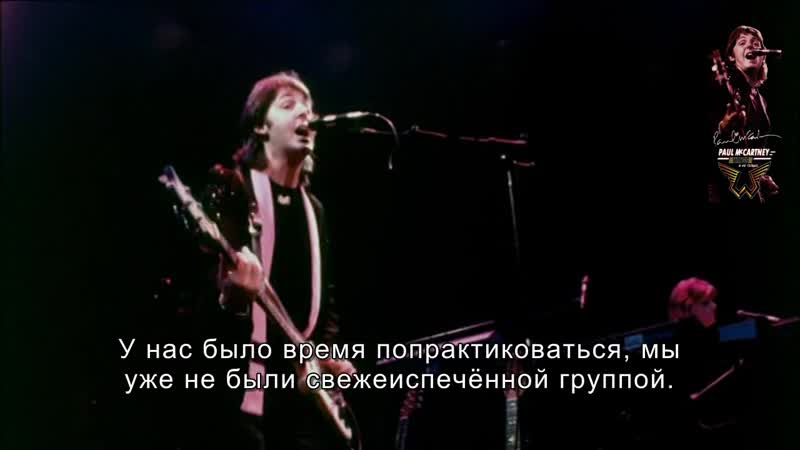 Paul McCartney Rockshow with Paul's Commentary 1980 The McCartney Years 12 11 2007 Rus Subs