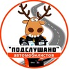 Подслушано Автомобилистов   Вологда