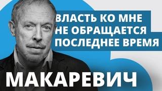 Андрей Макаревич о новых песнях, Монеточке и программе Смак // НАШЕ