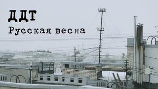 ДДТ — Русская весна (Official Music Video)