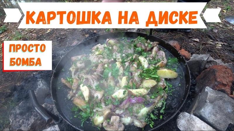 Картошка по селянски на садже с мясом и грибами