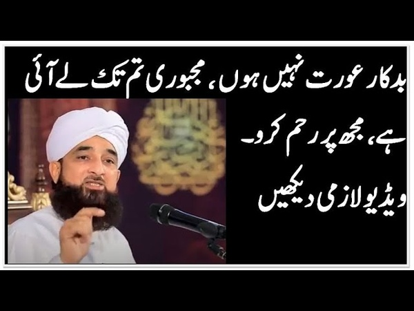 BadKaar Orat nahi hon Majboori tm tk le aai hai Raza Saqib Mustafai Islamic Videos Hub