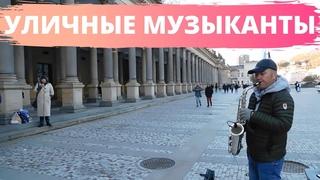 Музыка в путешествиях | уличные музыканты из разных городов мира