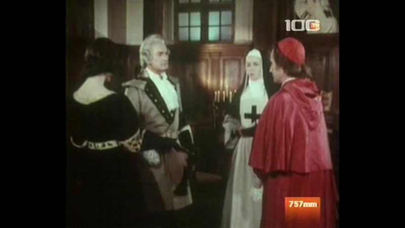Жозеф Бальзамо мини сериал серия 3 Joseph Balsamo 1972 режиссер Андре Юнебель