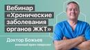 Вебинар Хронические заболевания органов ЖКТ