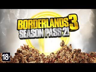 Borderlands 3 | «2-й Сезонный Абонемент» уже в продаже