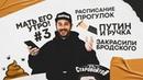 Стас Старовойтов МАТЬ ЕГО УТРО!3 Путин и ручка, расписание прогулок, закрасили Бродского