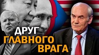 Америка созывает знамёна. О чем говорили Байден и Путин за закрытыми дверями. Леонид Ивашов
