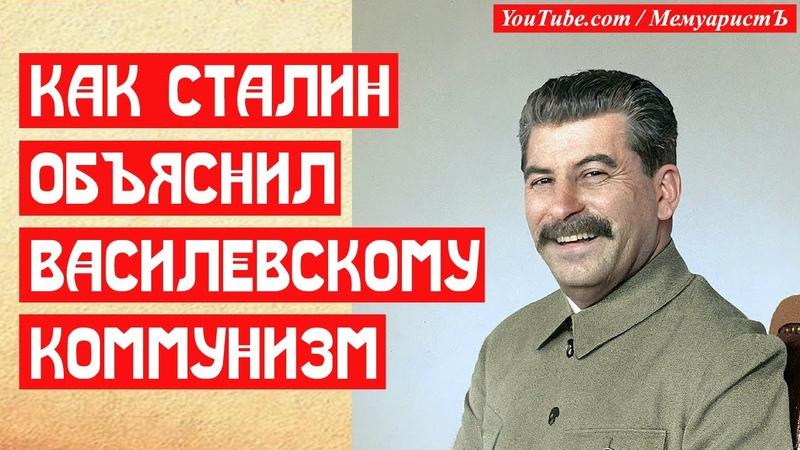 Как Сталин объяснял маршалу Василевскому суть коммунизма