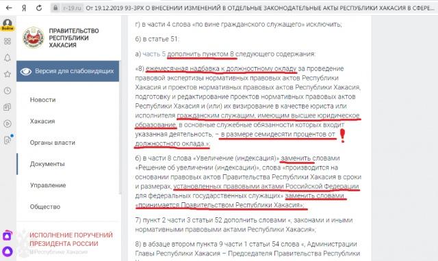 Коновалов установил надбавки к окладу в 70% приближённым юристам