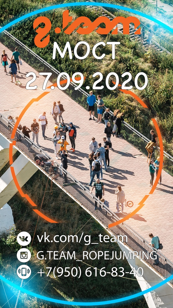 Афиша Нижний Новгород 27 сентября/ Прыжки с верёвкой / мост 33 метра