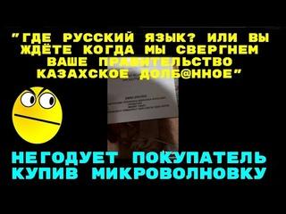 """""""Где русский язык? или вы ждёте когда мы свергнем ваше правительство казахское долб@нное"""""""