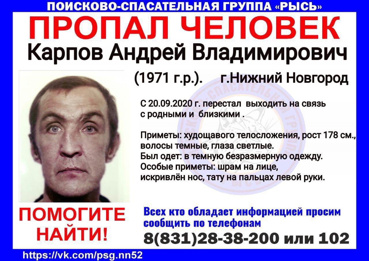 Карпов Андрей Владимирович, 1971 г.р., г. Нижний Новгород