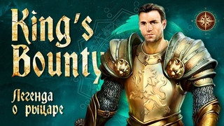 King's Bounty: Легенда о рыцаре - продолжаем прилючения!