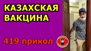 💉 419 #Прикол - Казахская вакцина от коронавируса #БородатыеМордовороты