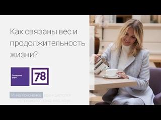 Как связаны вес и продолжительность жизни. Нутрициолог Инна Кононенко в Спб и Мск.  78 ТВ.