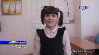 ПТК Савинский от 23 марта